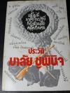มาลัย ชูพินิจ เเละผลงานประพันธ์เชิงสร้างสรรค์ โดย สุธิรา สุขนิยม หนา 302 หน้า ปี 2522