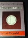 เรื่องของดาวจร เล่ม 5 (เล่มจบ) โดย ร.ต.อ.เปี่ยม บุณยะโชติ ปกแข็ง 330 หน้า ปี 2512
