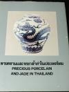 ลายครามเเละหยกล้ำค่าในประเทศไทย โดย จิตรา เตชะไพบูลย์ ปกแข็ง หนา 172 หน้า