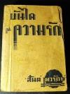บันไดเเห่งความรัก โดย สันต์ เทวรักษ์ หนา 688 หน้า ปี 2481