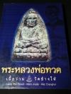 พระหลวงพ่อทวด เนื้อว่าน วัดช้างให้ โดย วัชรพงศ์ ระดมเพ็ง พิมพ์ครั้งแรก ปี 2545 ปกแข็ง 498 หน้า