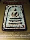 ร้อยล้ำค่า พระสมเด็จ โดย สำนักพิมพ์พระพุทธบาท ปกแข็ง ขนาดหนังสือพิมพ์ 38x50 ซม. หนัก 3 ก.ก. ปี 2547