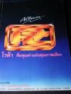 อัลบั้ม ภาพปกเพลง ของ โรต้า หนา 211 หน้า