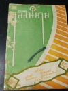 คลังนิยาย โดย สำนักงานวรรณกรรมการศึกษา (มีภาพประกอบ) หนา 64 หน้า ปี 2492