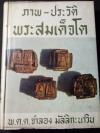 ภาพ ประวัติ พระสมเด็จโต โดย พ.ต.ต.จำลอง มัลลิกะนาวิน ปกแข็ง 464 หน้า ปี 2517