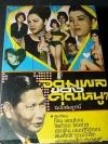 จอมพลของคุณหนูๆ ฉบับสมบูรณ์ โดย โดม เเดนไทย ไพโรจน์ รัตตกุล ประเดิม สมศักดิ์ เเห่งกองบรรณาธิการเกียรติศักดิ์ ปกเเข็ง 780 หน้า ปี 2507