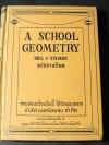A SCHOOL GEOMETRY ฉบีบภาษาไทย โดย HALL & STEVENS ปกแข็ง 364 หน้า ปี 2515