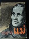 เเม่ ของ เเมกซิม กอร์กี้ เเปลโดย จิตร ภูมิศักดิ์ หนา 702 หน้า ปี 2521