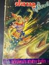 ปลาทูสุริวงค์ (เล่มเดียวจบ) ถอดความโดย ธนูชัย ภาพปกโดบ อาด อ๊อดอำไพ ภาพเเทรกโดย สงวน บุญรอด หนา 118 หน้า ปี 2492