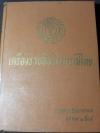 เครื่องราชอิสริยาภรณ์ไทย โดย กรมสารบรรณทหารบก ปกแข็งหนา 262 หน้า พิมพ์ปี 2504