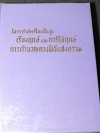 โหราศาสตร์ไทยชั้นสูง เรื่องฤกษ์เเละการให้ฤกษ์ การคำนวณดวงพิชัยสงคราม โดย สิงห์โต สุริยาอารักษ์ ปกแข็ง 330 หน้า