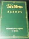 หนังสือ โรงเรียน โดย เรืออากาศตรี สามารถ เวสุวรรณ์ - เอก สุขอ้อม ปกแข็ง หนา 400 หน้า