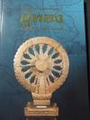 พิพิธภัณฑสถานแห่งชาติ อู่ทอง และ เรื่องราวสุวรรณภูมิ โดย กรมศิลปากร หนา 144 หน้า ปี 2550