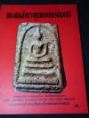 พระสมเด็จะบางขุนพรหมองค์แชมป์ โดย คเณศ์พร หนา 124 หน้า