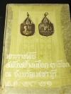 พระราชพิธีสมโภชช้างเผือก 3 เชือก ณ จังหวัดเพชรบุรี พ.ศ.2521 ปกแข็ง 112 หน้า