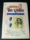 100 ปี ชิต บุรทัต โดย อาจิณ จันทรัมพร-ช่วย พูลเพิ่ม บรรณาธิการร่วม หนา 522 หน้า ปี 2535