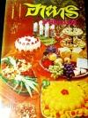 อาหารนานาชาติ โดย ศิริอนงค์ ปกแข็ง 463 หน้า ปี 2514