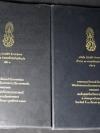 หนังสือ COURT ข่าวราชการ เจ้านาย 11 พระองค์ทรงช่วยกันแต่ง จัดพิมพ์เนื่องในงานพระราชทานเพลิงศพ สมเด็จพระศรีนครินทราบรมราชชนนี ปกแข็ง 2 เล่มจบ หนารวม 3 นิ้ว ปี 2539