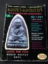 สุดยอดเนื้อว่าน ลพ.ทวด ฉบับ 3 ภาษา โดย จงชัย จงจินตนาการ(สุวิทย์) หนา 194 หน้า พิมพ์ปี 2526