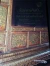 งานมัณฑนศิลป์ในประวัติศาสตร์เพื่อเทิดพระเกียรติพระบรมราชจักรีวงศ์ หนา 152 หน้า