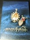 ดารารัศมี จัดพิมพ์เป็นอนุสรณ์เนื่องในงานฉลองพระอนุสาวรีย์พระราชชายา เจ้าดารารัศมี ปกแข็ง พิมพ์ครั้งเเรก ปี 2533