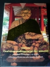 เปิดตำนานสมเด็จพระพุฒาจารย์(โต) พรหมรังษี โดย กัลยาณคุณ หนา 431 หน้า ปี 2543