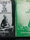 ประสบการณ์นอกกายเนื้อ โดย ศิริ พุทธศุกร์ 2 เล่มจบ หนารวม 600 กว่าหน้า พิมพ์ครั้งแรก ปี 2517-18