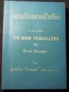 การเดินทางด้วยจิต จัดพิมพ์โดย สนพ.ค้นคว้าทางวิญญาณ หนา 445 หน้า ปี 2515