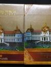 พระบรมมหาราชวัง เเละ การบูรณะปฏิสังขรณ์พระบรมมหาราชวัง โดย สำนักพระราชวัง ปกแข็งขอบทอง 2 เล่ม หนารวม 564 หน้า