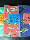 ธรรมชาตินานาสัตว์ เล่ม 1 ,2, 3 โดย หมอ บุญส่ง เลขะกุล หนารวม 1110 หน้า พิมพ์ปี 2537-2538