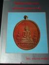 กิตติคุณวัตถุมงคล เหรียญพระคณาจารย์ 89 เหรียญ โดย สามารถ คงสัตย์ ปกแข็ง 132 หน้า