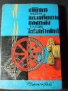อภินิหารพระเครื่องรางของขลัง เเละ ไสยศาสตร์ โดย วิเทศกรณีย์ ปกแข็ง 392 หน้า ปี 2513
