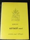 พุทธเวทย์มหามนต์ 108 อ.เทพย์ สาริกบุตร ปกแข็ง 216 หน้า ปี 2513