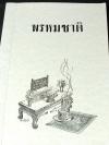 ตำราพรหมชาติ พิมพ์ปี 2492 หนา 328 หน้า