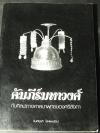 คัมภีร์มหาวงศ์ กับศิลปะทางศาสนาพุทธของศรีลังกา โดย สมเกียรติ โล่เพชรัตน์ หนา 187 หน้า พิมพ์ ปี 2552