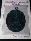 ทำเนียบเหรียญ ฉบับพิเศษ เหรียญ มี78 เหรียญ โดย สามารถ คงสัตย์ ปกแข็ง 144 หน้า