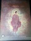 สมุดภาพ ปฐมสมโพธิกถา วรรณคดีพระพุทธศาสนาพากษ์ไทย คัมภีร์เเสดงเรื่องราวของพระพุทธเจ้า โดย ธรรมสภา ปกแข็ง หนา 550 หน้า หนัก 2.5 กก