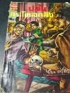 ปล้นกระโหลกลิง โดย เรียว ศรีสวัสดิ์ 112 หน้า ปี 2504