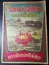 วัฒนธรรมไทยทางปรระณีตศิลป เเละ การจัดดอกไม้สด โดย สำนักวัฒนธรรมฝ่ายหญิง สภาวัฒนธรรมเเห่งชาติ หนา 200 หน้า ปี 2497