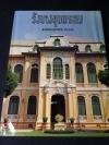 วังบางขุนพรหม โดย ธนาคารแห่งประเทศไทย ปกแข็ง 200 หน้า ปี 2535