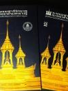 พระบรมสารีริกธาตุ พระอรหันตธาตุ ปูชนียธาตุอันเป็นที่สุดเเห่งการสักการบูชา ปกแข็งบรรจุกล่อง หนา 384 หน้า ปี 2548