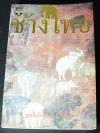 ช้างไทย โดย สุทธิลักษณ์ อำพันวงศ์ หนา 400 หน้า ปี 2537