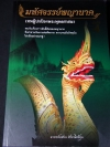 มหัศจรรย์พญานาค เทพผู้ปกป้องพระพุทธศาสนา หนา 280 หน้า