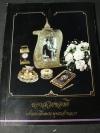 ของสวยของดีครั้งแผ่นดินพระพุทธเจ้าหลวง โดย ธงทอง จันทรางศุ หนา 132 หน้า ปี 2531
