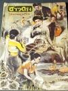 ชาวกรุง ฉบับ เมษายน 2501 วาดปกโดย พนม สุวรรณะบุณย์ หนา 137 หน้า