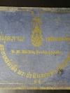 สมุดภาพ เฉลิมพระเกียรติ พระบาทสมเด็จ พระปรมินทรมหาภูมิพลอดุลยเดช ปกแข็งผ้าไหมเดินทอง พิมพ์ปี 2493 ภาพทั้งเล่ม หนาประมาณ 2 ซม