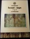 ประวัติศาสตร์ โบราณคดี-กัมพูชา โดย กรมศิลปากร หนา 430 หน้า ปี 2536