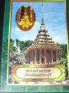 พระเเก้วมรกตกับเมืองสระบุรี โดย เสทื้อน ศุภโสภณ หนา 144 หน้า ปี 2544