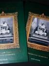 มรดกล้ำค่า สมเด็จพระสังฆราช (แพ ติสฺสเทวมหาเถร) โดย บุญเหลือ ออประเสริฐ ปกแข็งพร้อมกล่อง เล่มเขียว ปี 2544