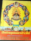 พิธีพุทธาภิเษก ของ สำนักพุทธเทวประทีป เสาร์ที่ 5 เมษายน 2523 หนา 114 หน้า